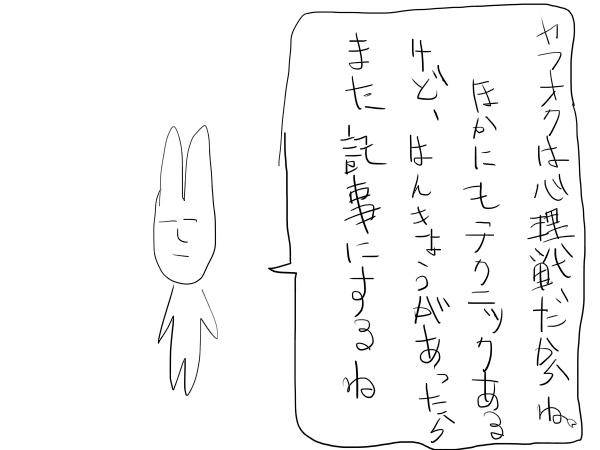 f:id:tusagi:20170128212058j:plain