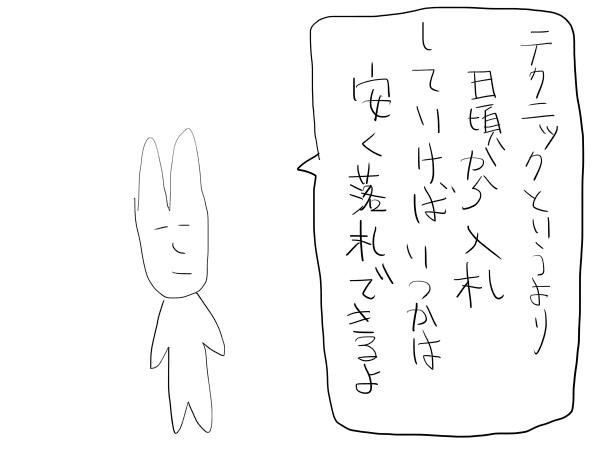 f:id:tusagi:20170128213207j:plain