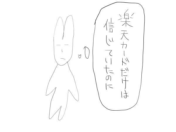 f:id:tusagi:20170129005514j:plain