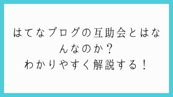 f:id:tusagi:20190808022646p:plain