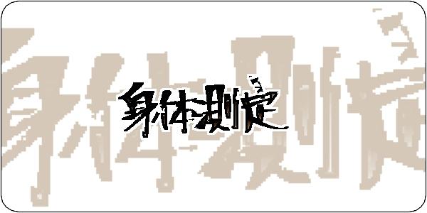 f:id:tusako-d:20180710144252j:plain