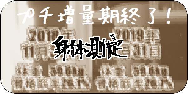 f:id:tusako-d:20190131152149j:plain