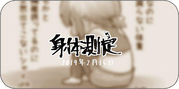 f:id:tusako-d:20190215161450j:plain