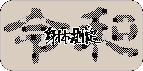 f:id:tusako-d:20190505114734j:plain