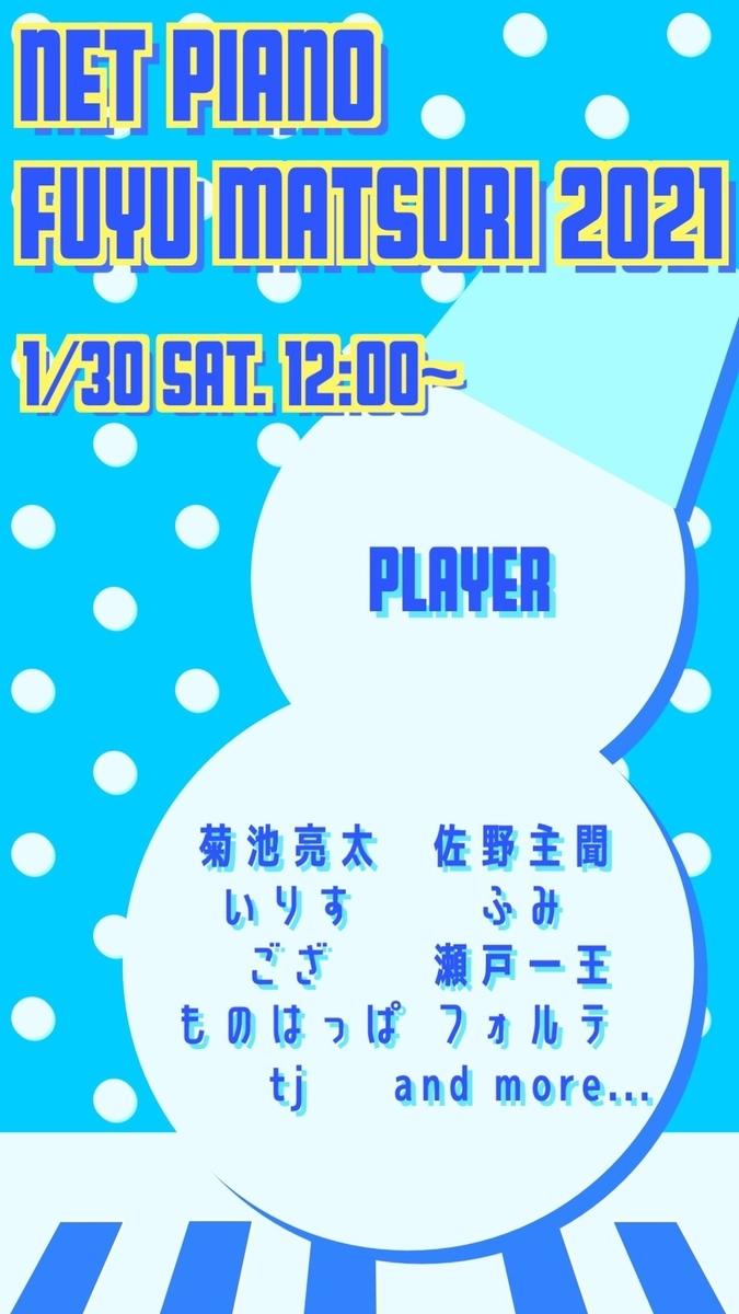 f:id:tushima_yumiko:20210111165148j:plain