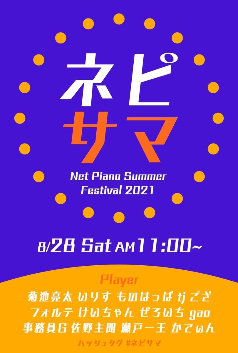 f:id:tushima_yumiko:20210902225228j:plain