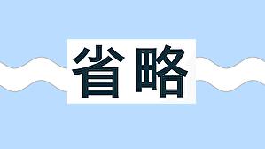 f:id:tushima_yumiko:20210911134411p:plain