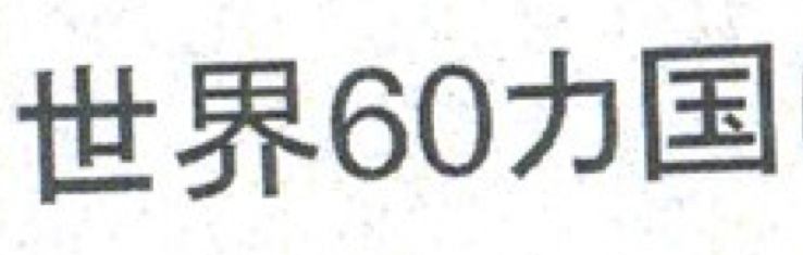f:id:tushuhei:20111207024140p:image:w360