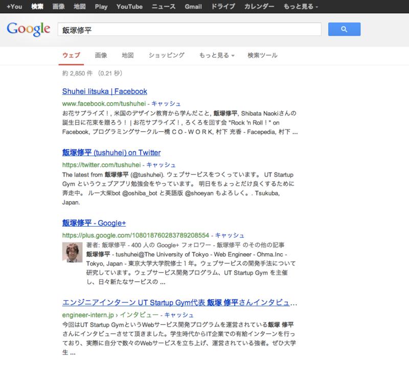 f:id:tushuhei:20130405170827p:image:w480