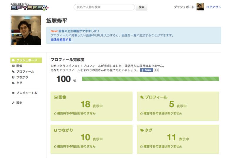 f:id:tushuhei:20130405170830p:image:w640