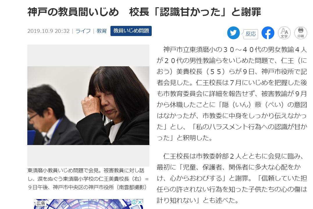 東須磨カレー事件ニュース