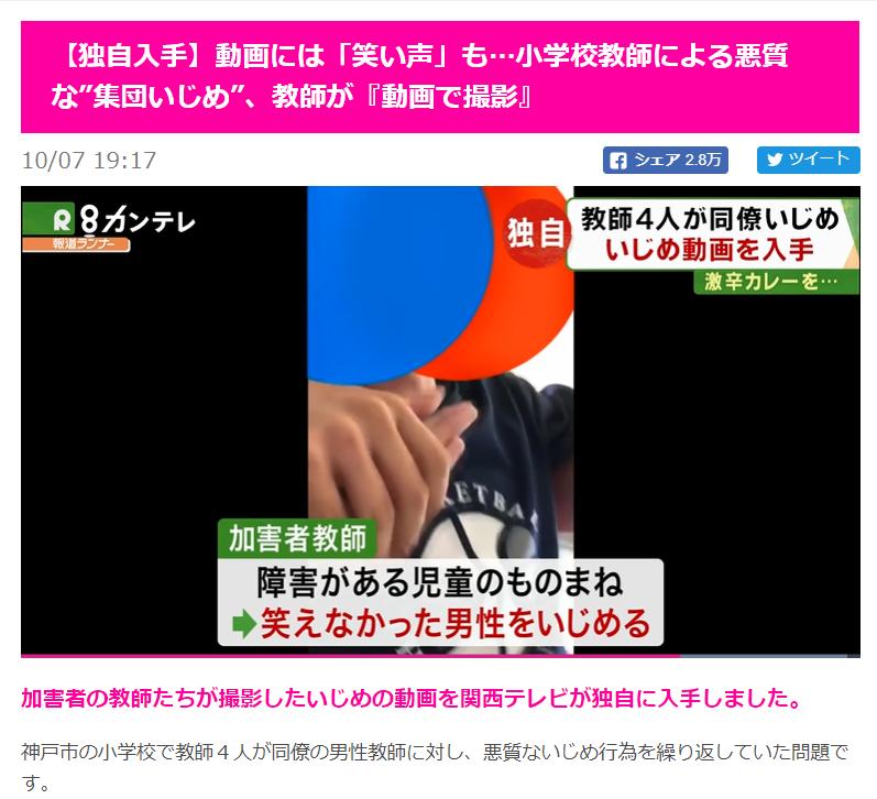東須磨カレー事件ニュース1