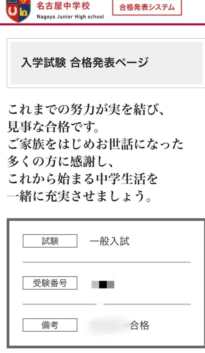 名古屋中学合格