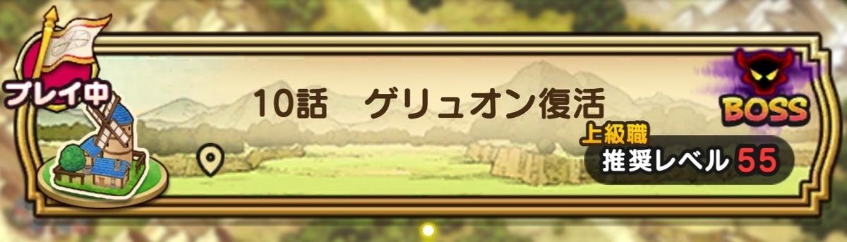 ドラクエ ウォーク 6 章 10 話