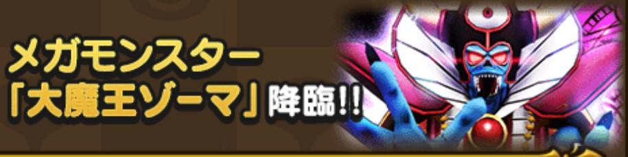ウォーク ゾーマ 攻略 ドラクエ 【ドラクエウォーク】ゾーマの攻略方法と弱点 期間限定で復刻!