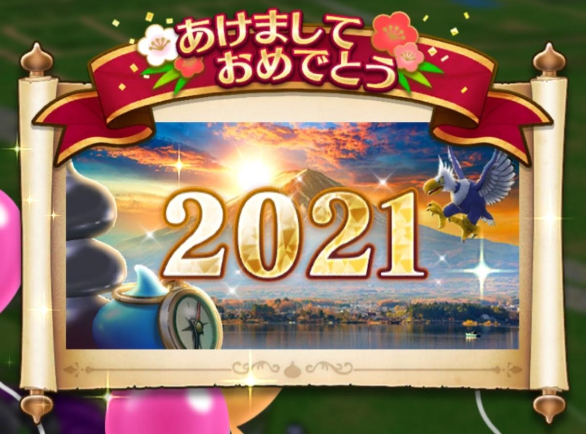 f:id:tutushige:20210104192126j:plain