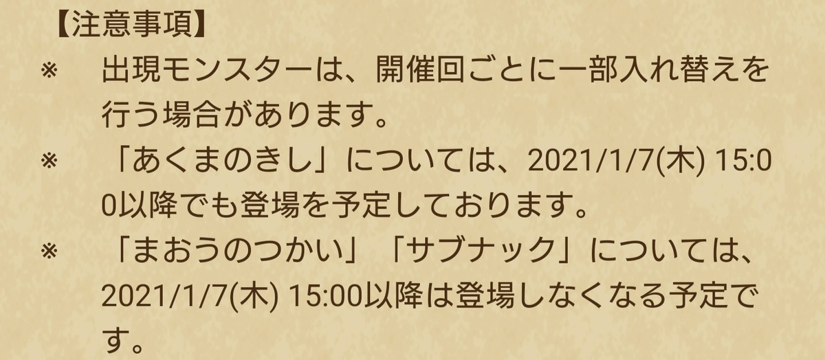 f:id:tutushige:20210104215613j:plain