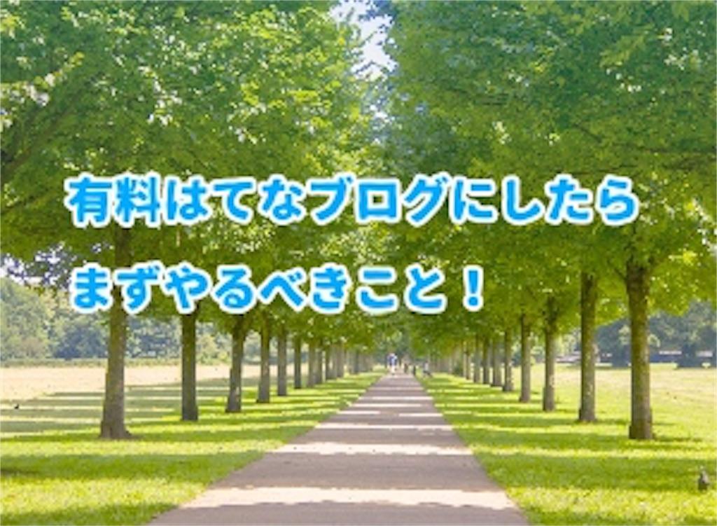 f:id:tuyoki:20191007172109j:image