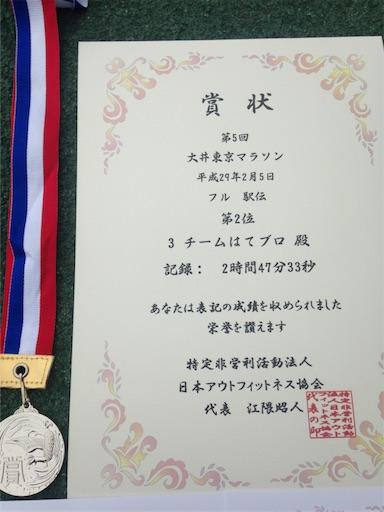 f:id:tuyudaku1218:20170205115833j:image
