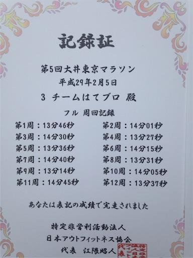 f:id:tuyudaku1218:20170205115845j:image