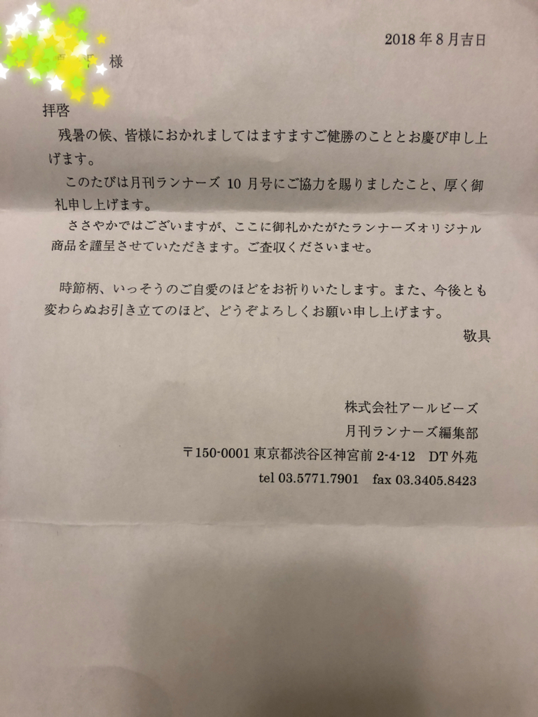 f:id:tuyudaku1218:20180825182912j:plain