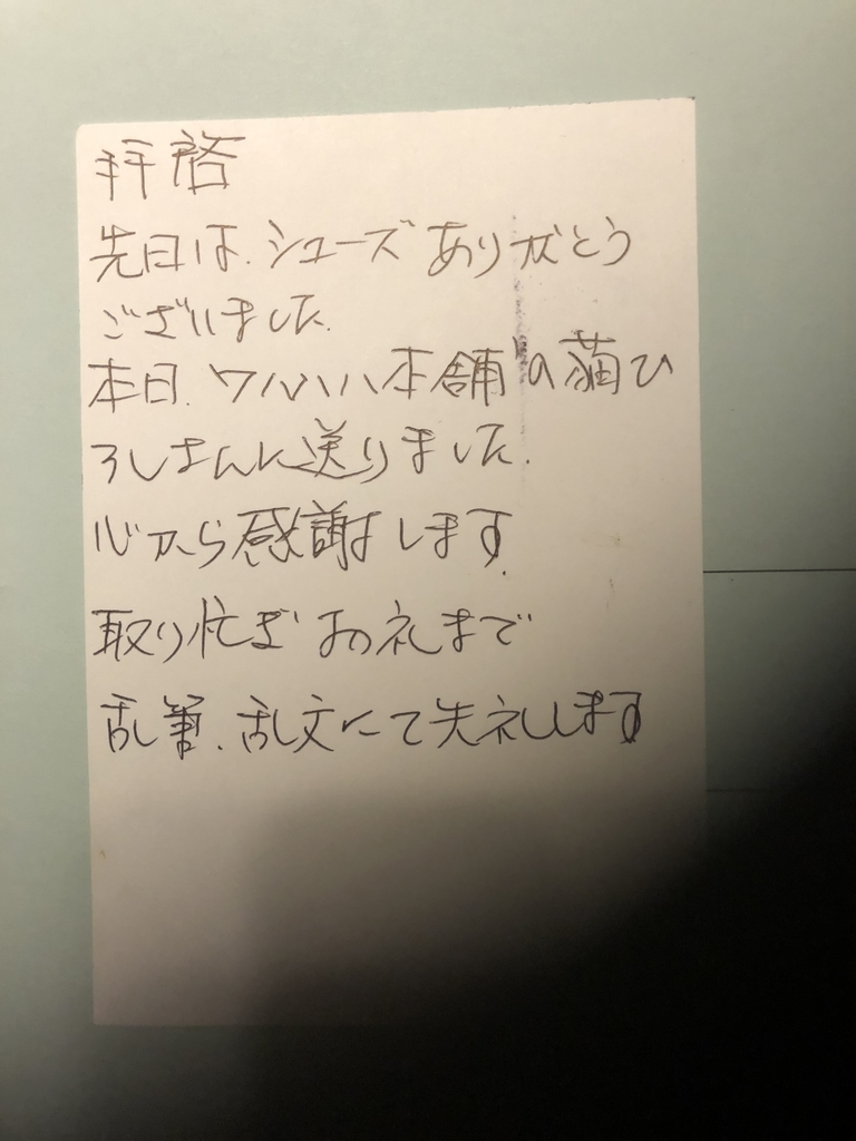 f:id:tuyudaku1218:20181130074001j:plain