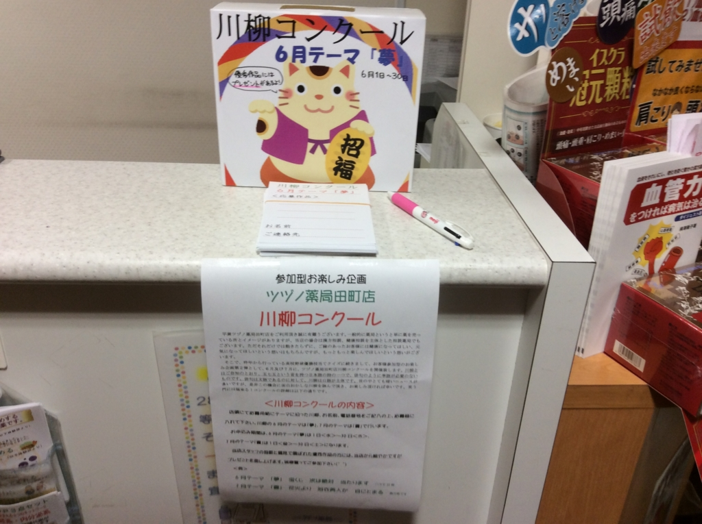 f:id:tuzuno_tamachi:20160601091333j:plain
