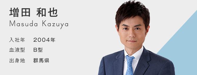 増田 和也