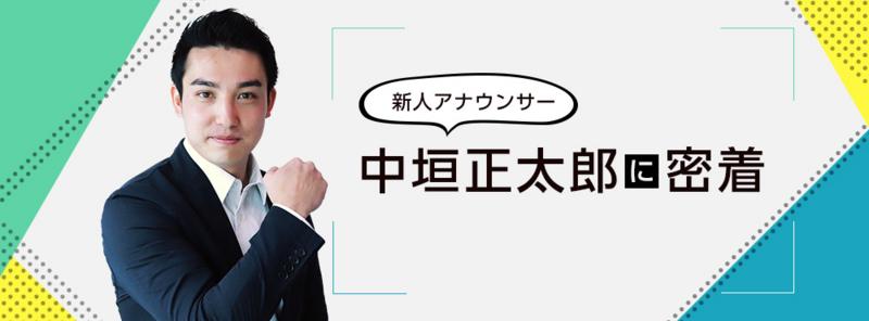 新人アナウンサー 中垣正太郎に密着