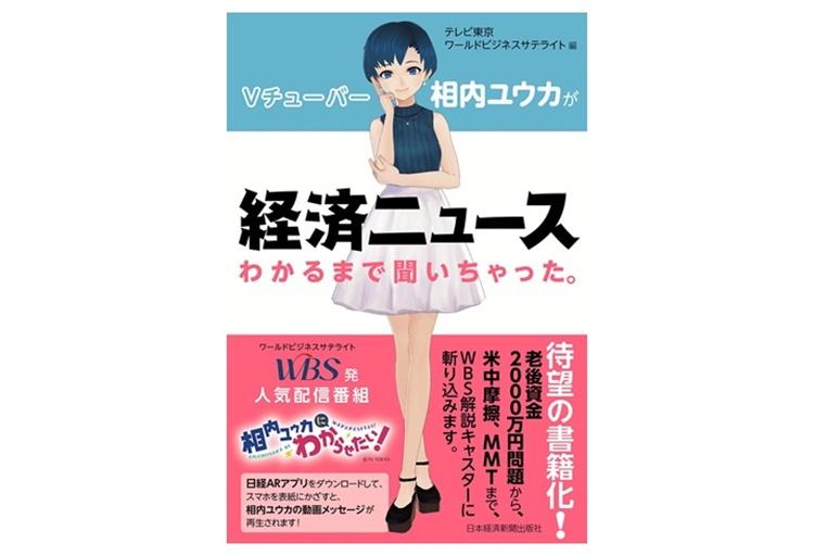 『Vチューバー相内ユウカが経済ニュースわかるまで聞いちゃった。』(テレビ東京 ワールドビジネスサテライト編)
