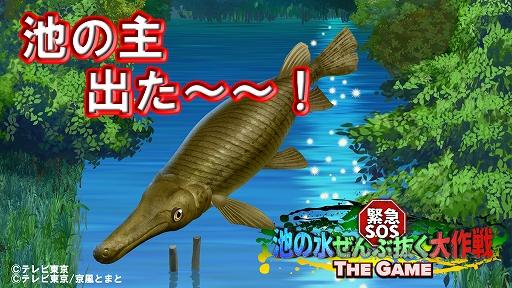 スマホ向けゲームアプリ「緊急SOS!池の水ぜんぶ抜く大作戦 ~ THE GAME