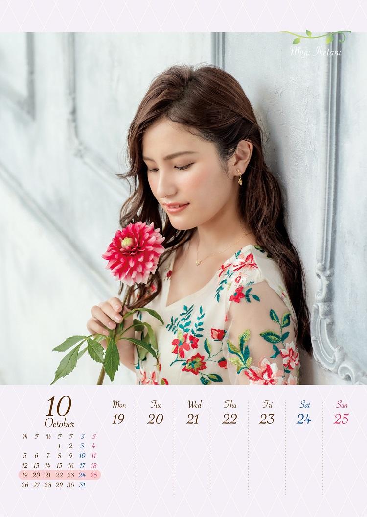 テレビ東京女性アナウンサーカレンダー2020 池谷実悠