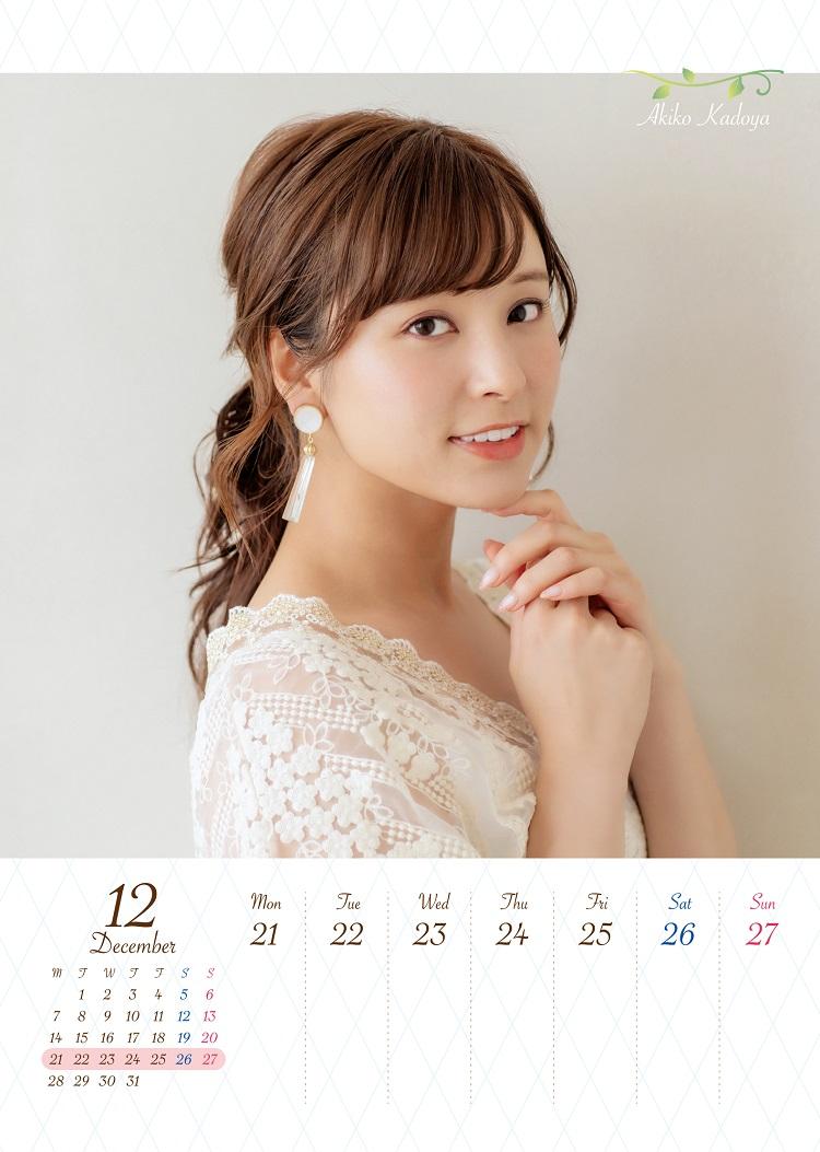 テレビ東京女性アナウンサーカレンダー2020 角谷暁子