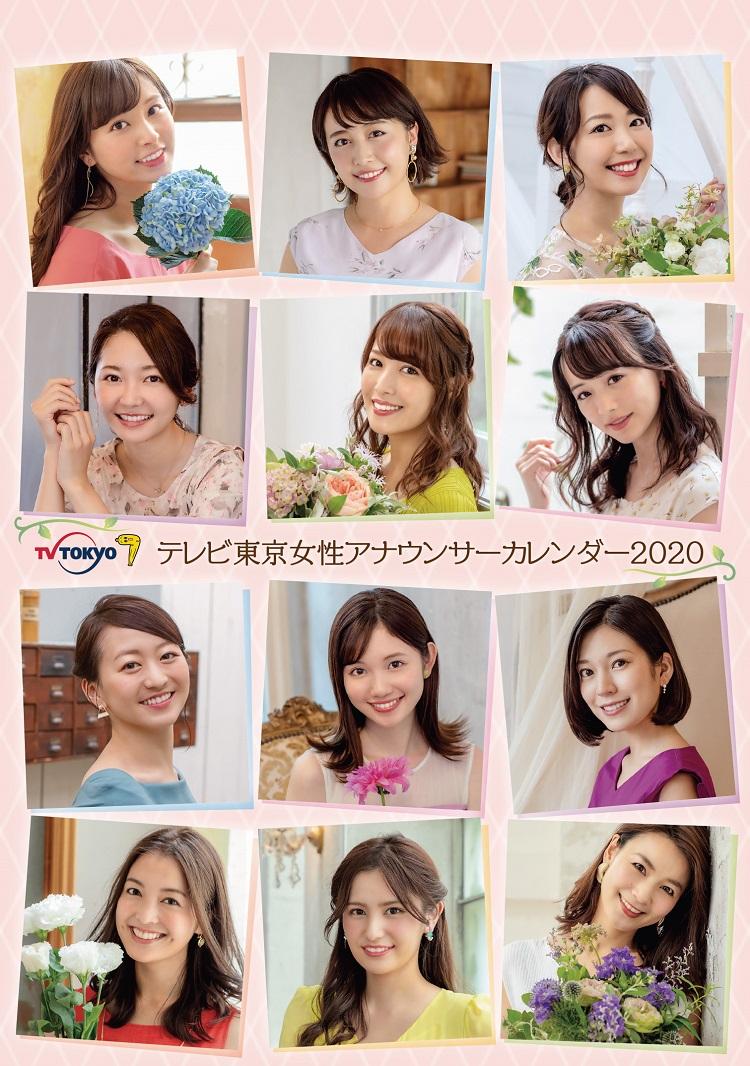 テレビ東京女性アナウンサーカレンダー2020