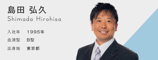 島田 弘久