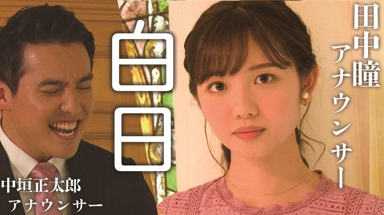 中垣正太郎、田中瞳