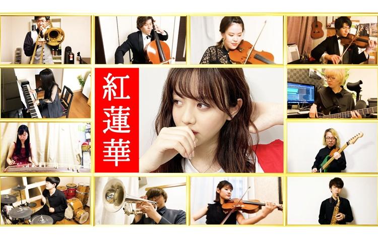 <動画>森香澄アナが、12人のオーケストラとLiSA「紅蓮華」に挑戦!