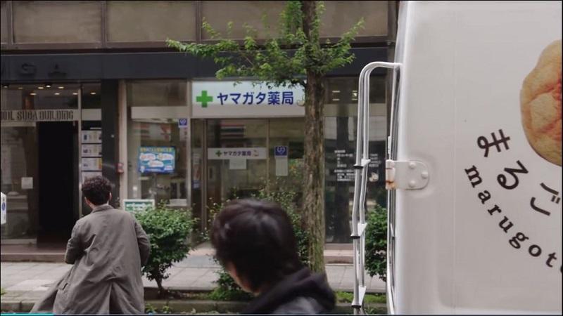 MIU404 #4 綾野剛 星野源 ヤマガタ薬局