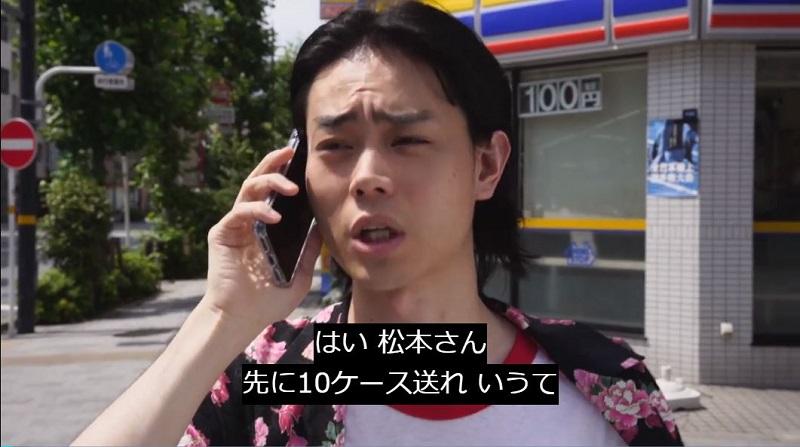 MIU404 #7 菅田将暉 松本さん