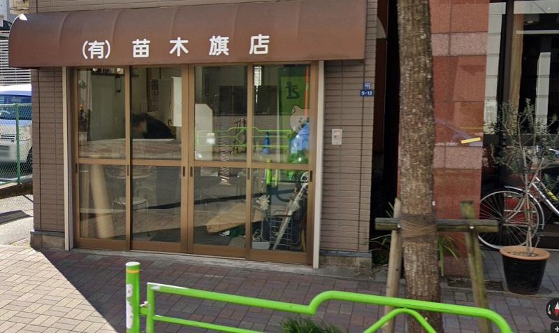 MIU404 #7 ロケ地 苗木旗店