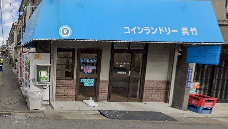MIU404 #9 ロケ地 コインランドリー呉竹