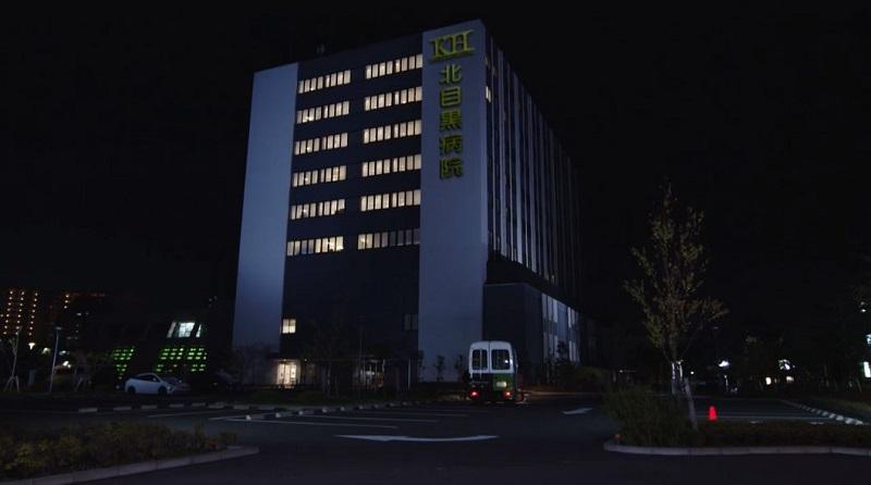 MIU404 #10 北目黒病院