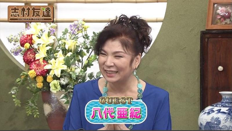 志村友達 #20 八代亜紀