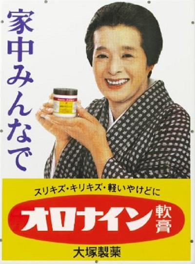 浪花千栄子 オロナイン軟膏 おちょやん モデル