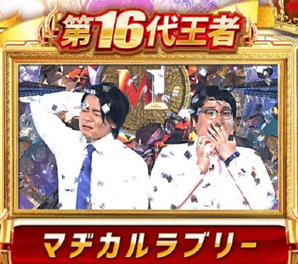 M-1グランプリ2020 優勝者 マヂカルラブリー 野田クリスタル