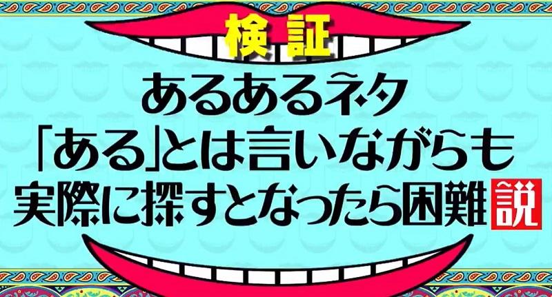 水曜日のダウンタウン 野田クリスタル 2020年12月23日