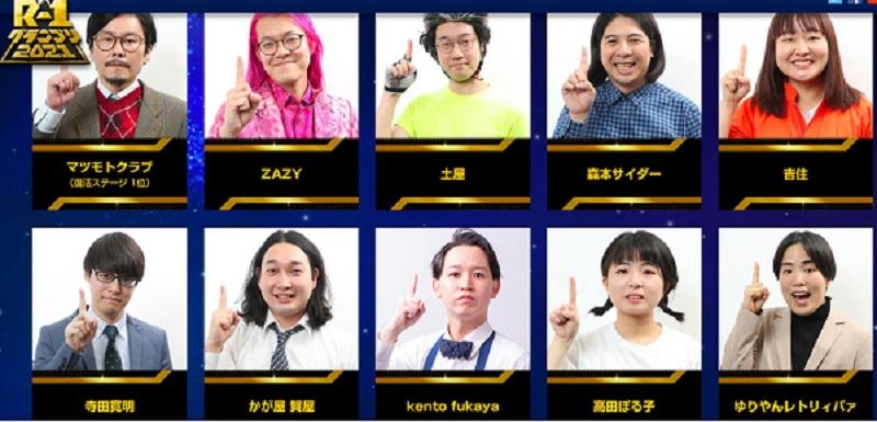 R-1グランプリ2021 出場者 ゆりあんレトリィバァ ZAZY かが屋 賀屋