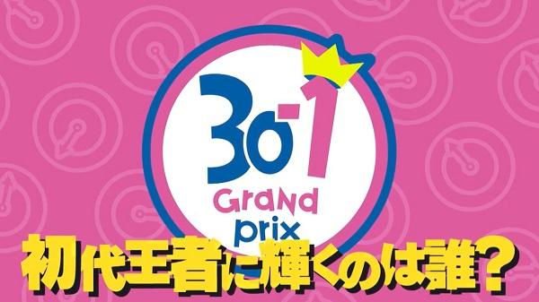 水曜日のダウンタウン 30-1グランプリ ニッポンの社長