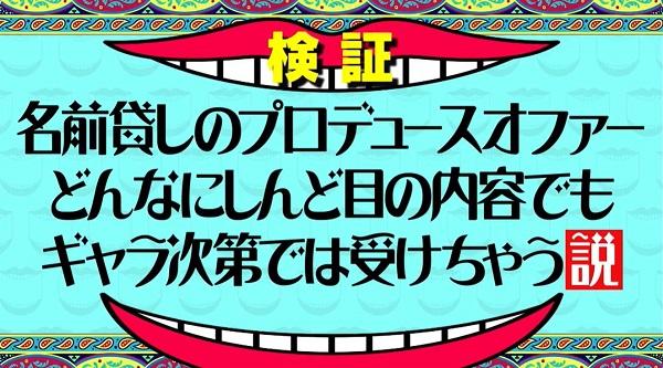 水曜日のダウンタウン 手島優 鈴木奈々 名前貸しプロデュース