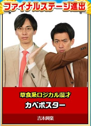 第42回 ABCお笑いグランプリ カベポスター